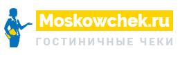 Moskowchek – гостиничные чеки